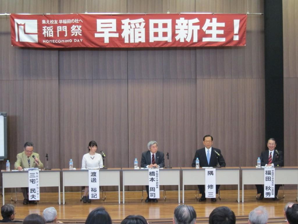 「早稲田新生」のパネル討論会風景