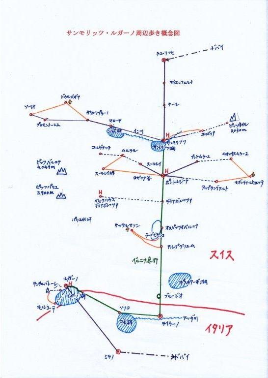 サンモリッツ・ルガーノ周辺歩き概念図