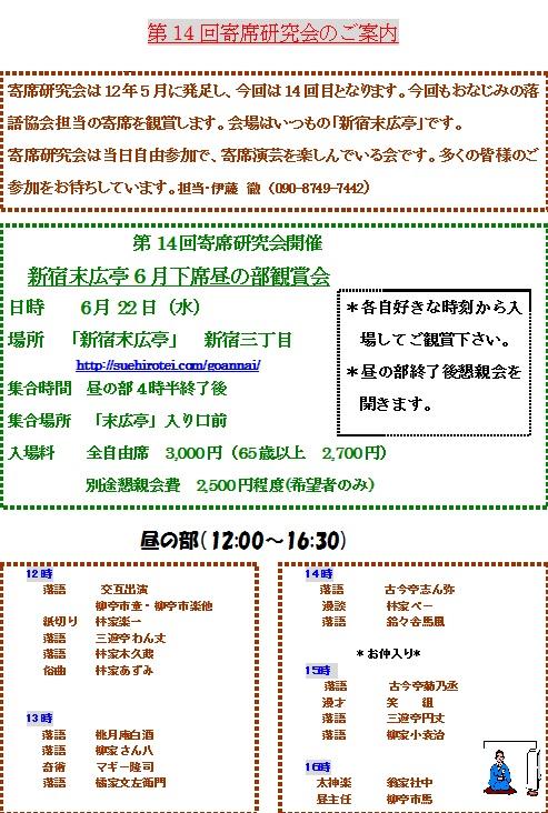 第14回寄席研究会_お知らせ