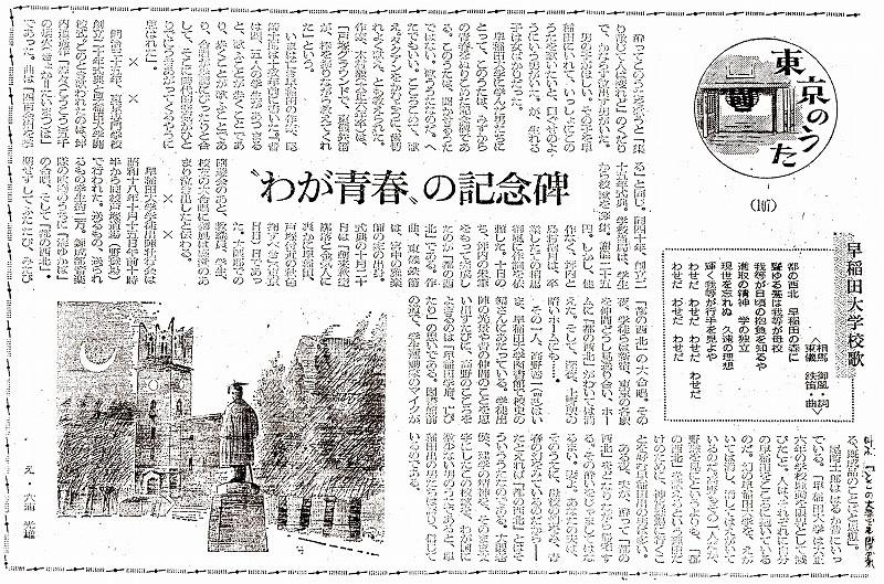50年前の新聞記事