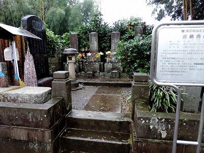 龍源寺の近藤勇の墓所