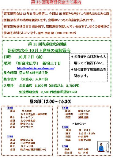 寄席研究会_201610