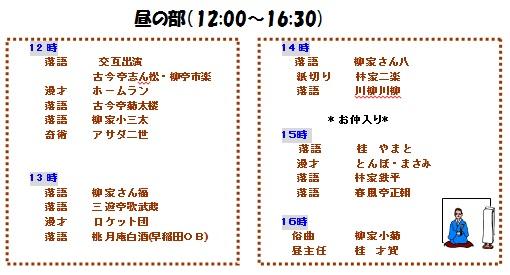 寄席研究会_201610_2