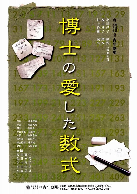観劇の会_201612_1