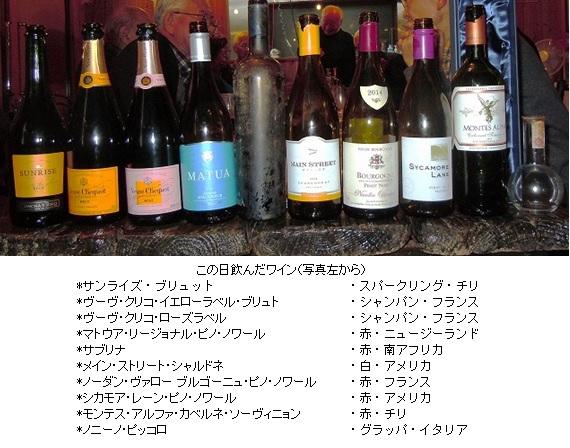 ワイン研究会_201701_10_2