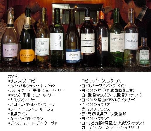 ワイン研究会_201702_10_trim