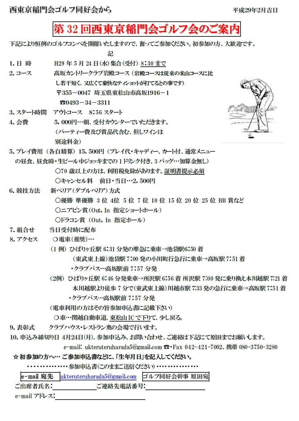 西東京稲門会_ゴルフ同好会_2017