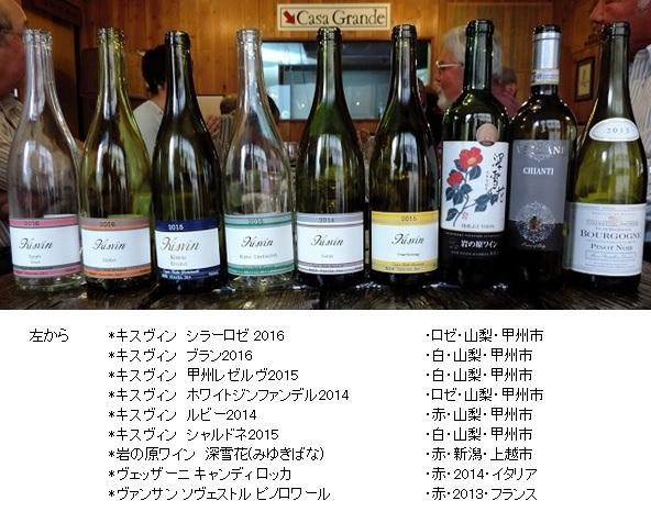 ワイン研究会_201704_10_エトキ