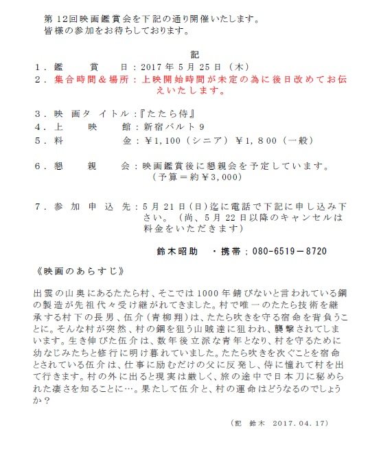 映画研究会_201705