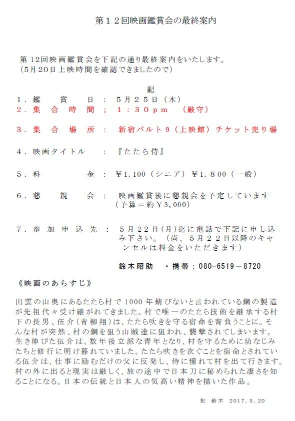 映画鑑賞会_201705