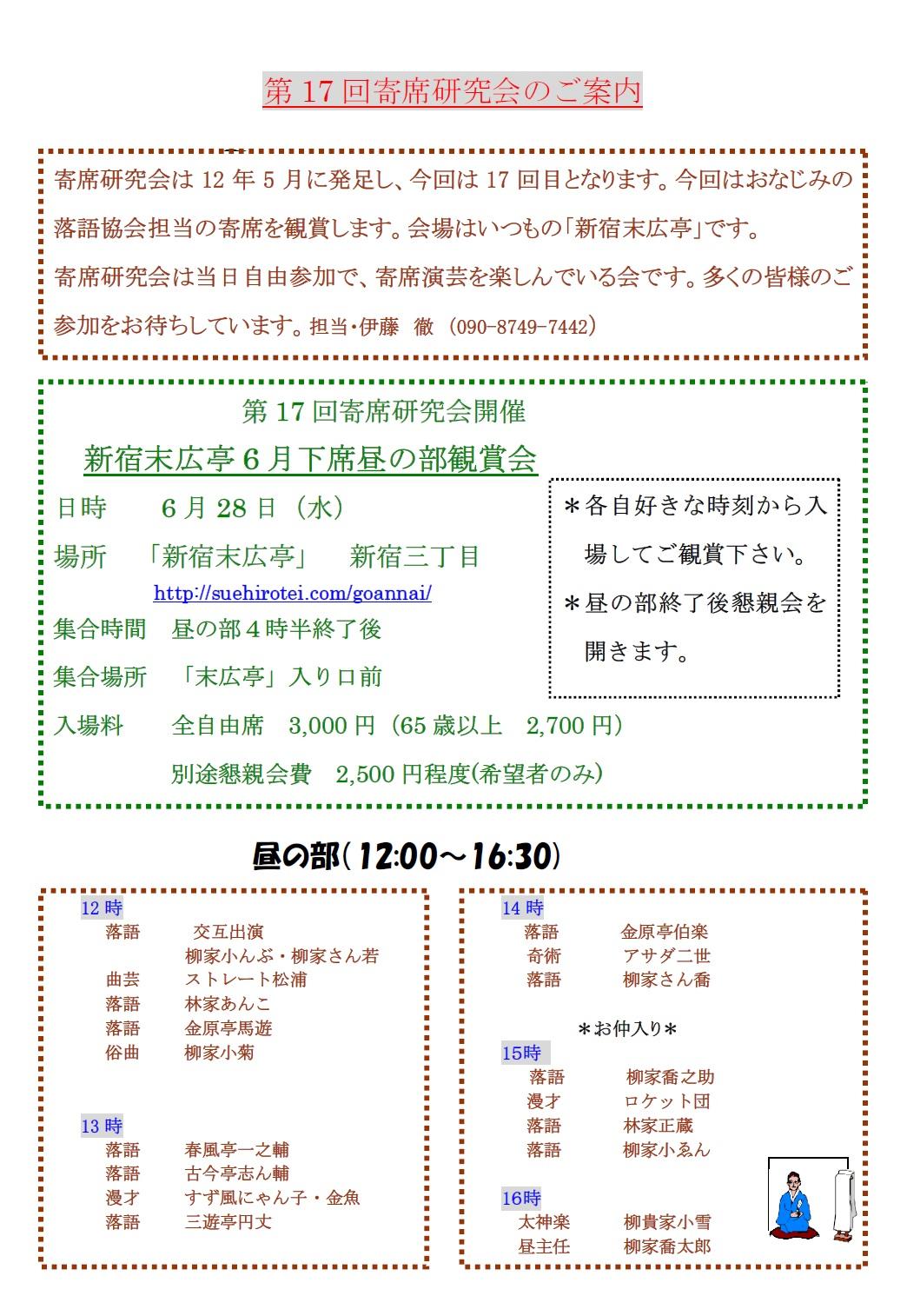 寄席研究会_201706
