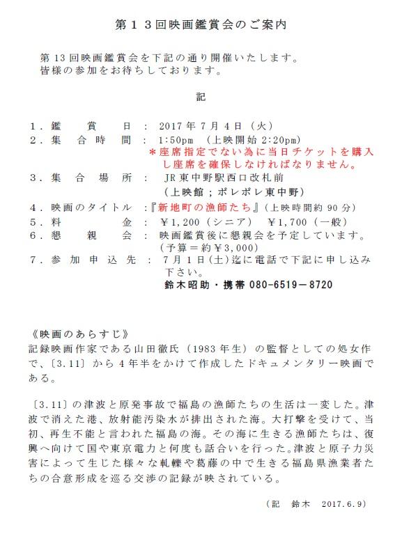 第13回映画鑑賞会_案内