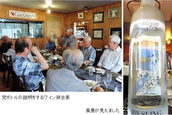 ワイン研究会_201707_4_5_0