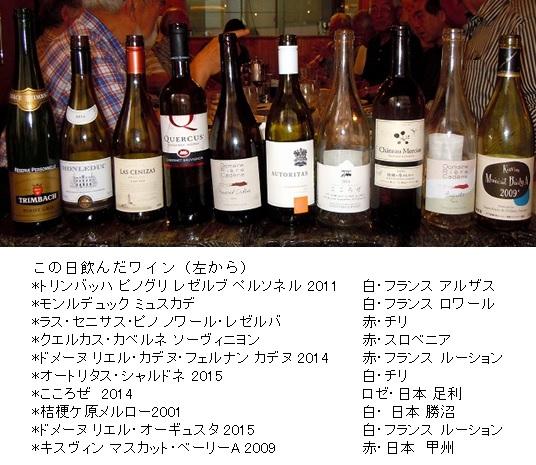 ワイン研究会_201706_9_1