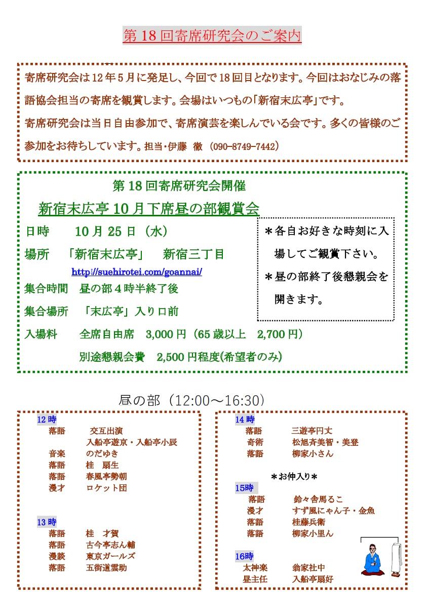 寄席研究会_201710