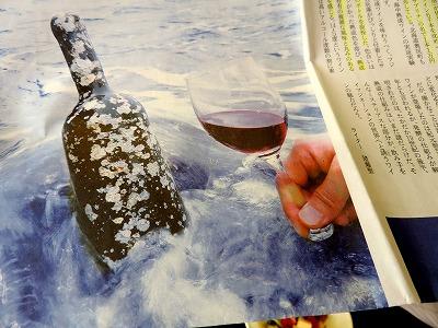 海底ワインの記事