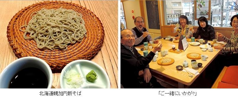 ざる蕎麦研究会_201710_9_10