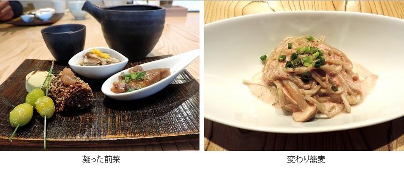 ざる蕎麦研究会_201710_5_6_new_1