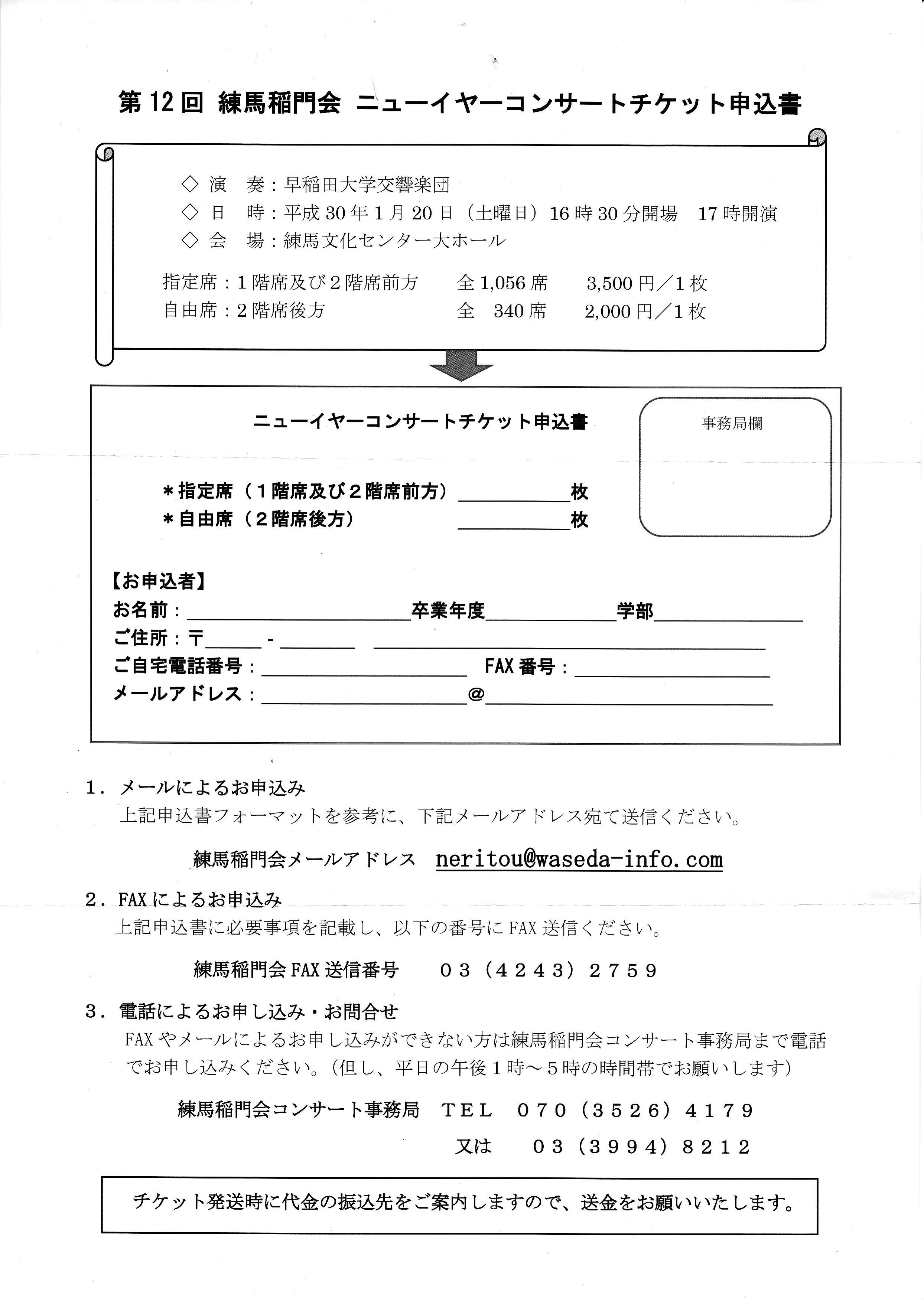 練馬稲門会コンサート_2018_申込書