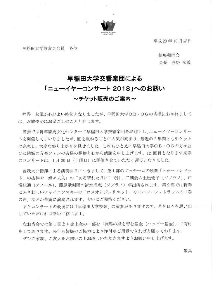 練馬稲門会コンサート_2018_案内