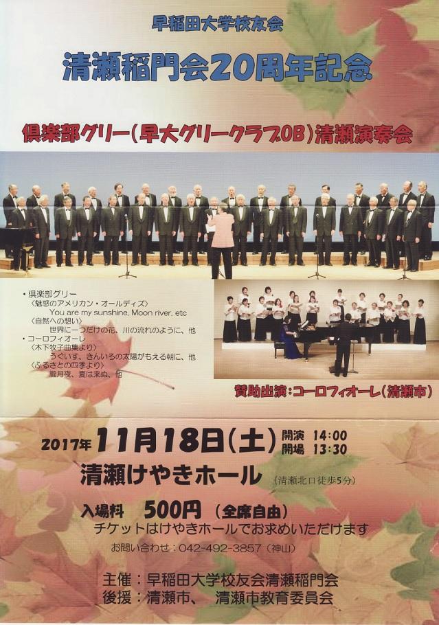 清瀬稲門会_倶楽部グリー_201711