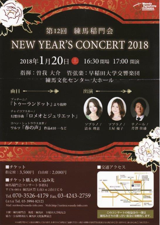 練馬稲門会コンサート_2018_リーフ