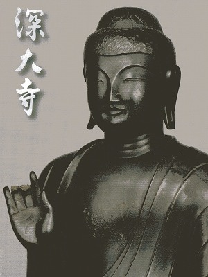国宝銅像釈迦如来倚像(パンフレットより)