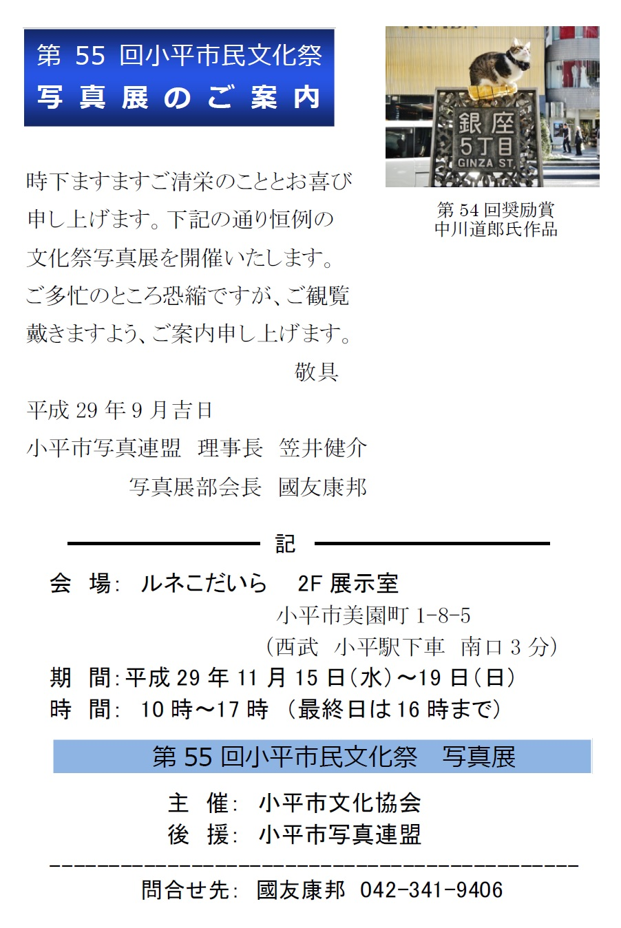 小平文化写真展_201711