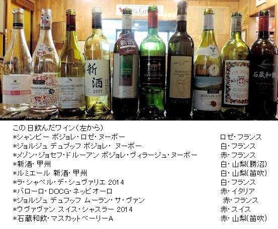 ワイン研究会_201711_10