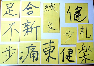 「今年」を漢字一文字で表すと・・・