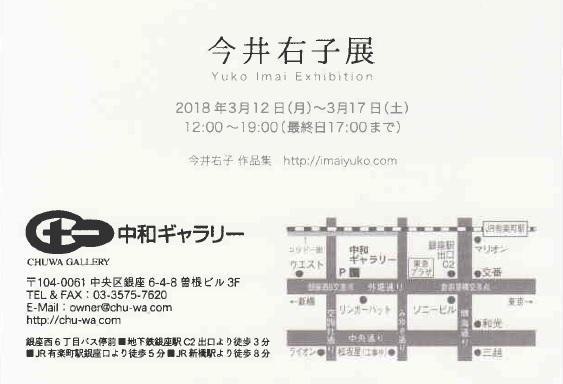 今井右子展_201803_map